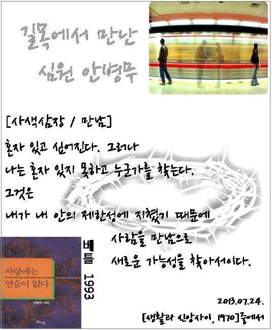 길목에서 만난 심원 안병무 - 2013-07-24.jpg