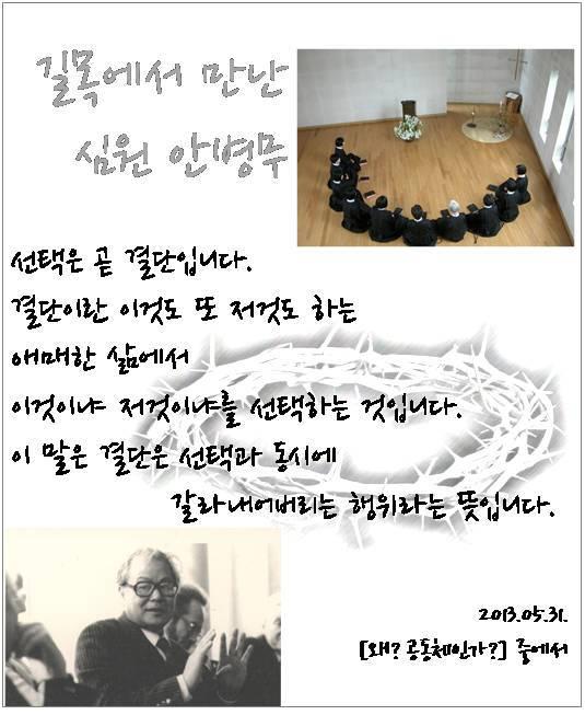 길목에서 만난 심원 안병무 - 2013-05-31.jpg