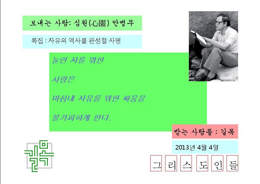 심원안병무가 보내는 엽서 - 2013-04-04.jpg