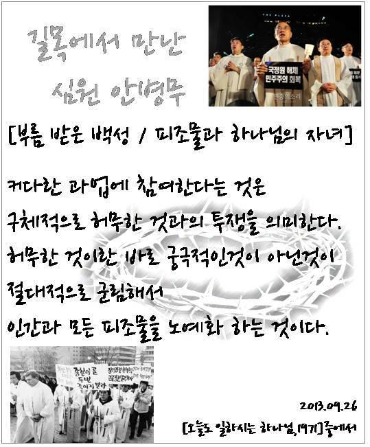 길목에서 만난 심원 안병무 - 2013-09-26.jpg