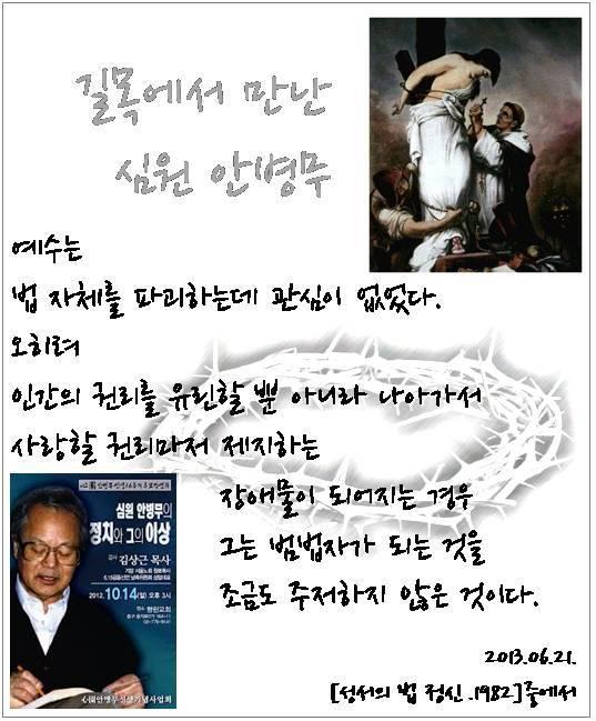 길목에서 만난 심원 안병무 - 2013-06-21.jpg
