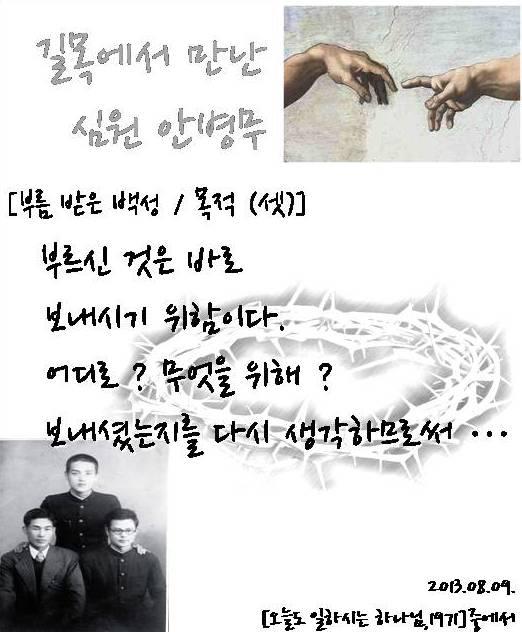 길목에서 만난 심원 안병무 - 2013-08-09.jpg