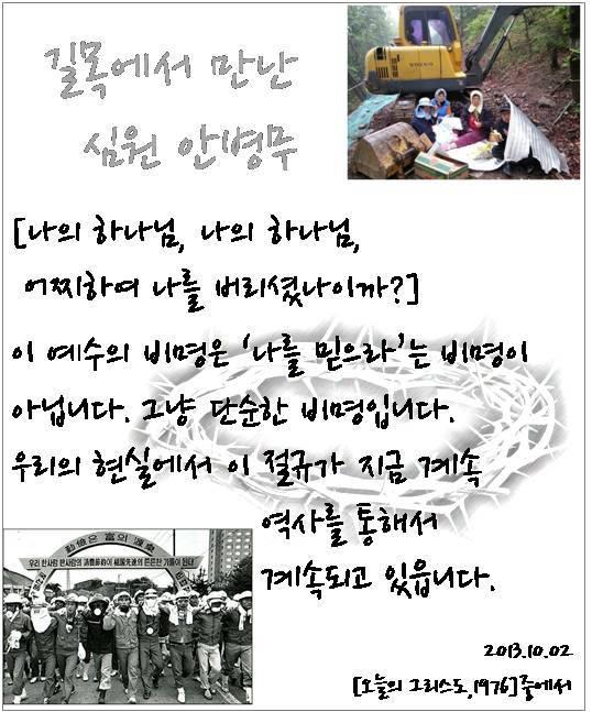 길목에서 만난 심원 안병무 - 2013-10-02.jpg