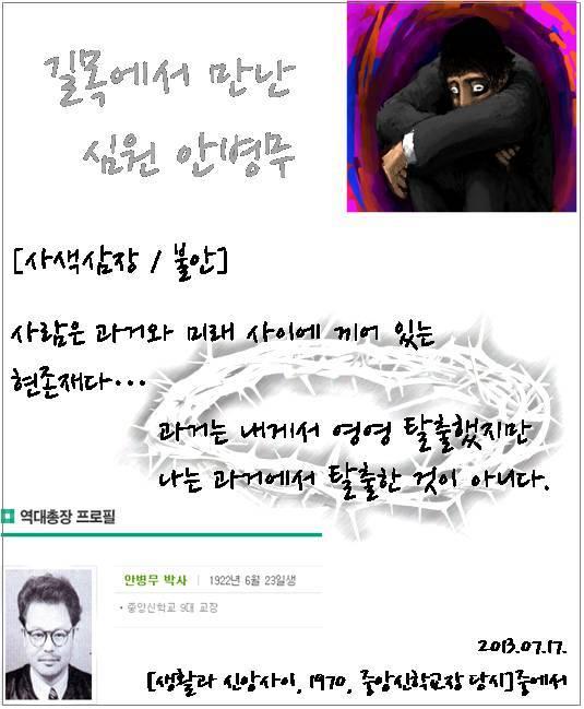 길목에서 만난 심원 안병무 - 2013-07-17.jpg