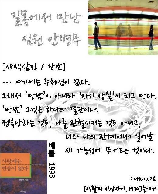 길목에서 만난 심원 안병무 - 2013-07-26.jpg