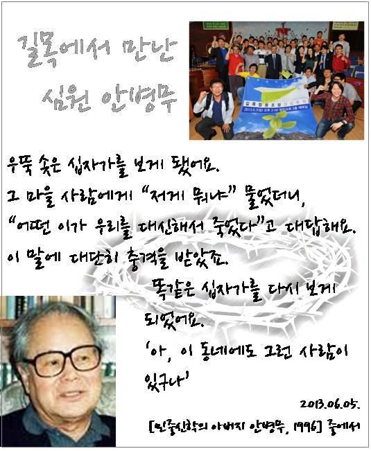 길목에서 만난 심원 안병무 - 2013-06-05.jpg