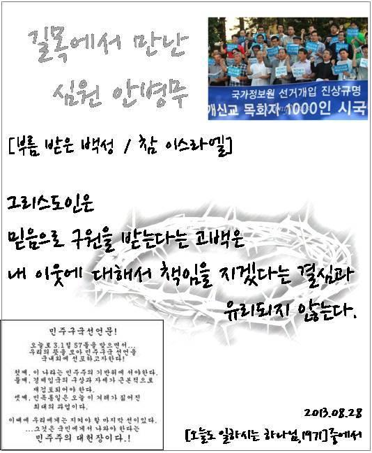 길목에서 만난 심원 안병무 - 2013-08-28.jpg
