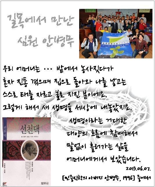 길목에서 만난 심원 안병무 - 2013-06-07.jpg