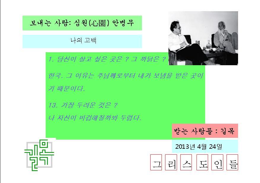 심원안병무가 보내는 엽서 - 2013-04-24.jpg