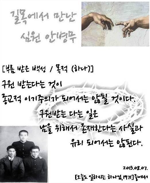 길목에서 만난 심원 안병무 - 2013-08-07.jpg