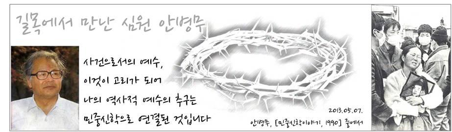 길목에서 만난 심원 안병무 - 2013-05-07.jpg