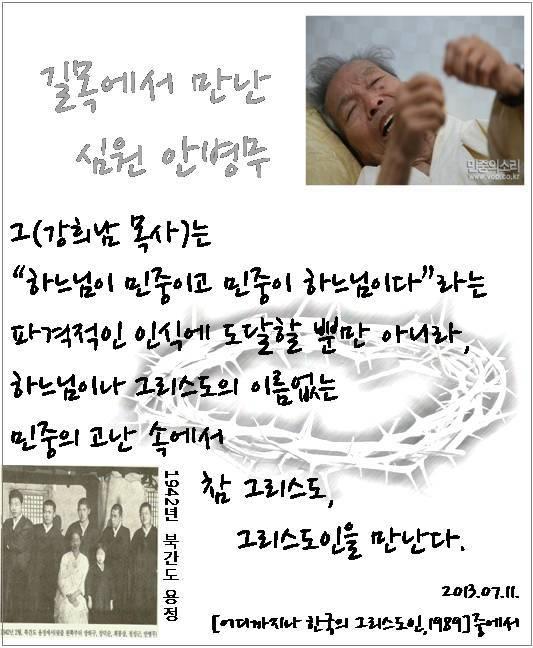 길목에서 만난 심원 안병무 - 2013-07-11.jpg