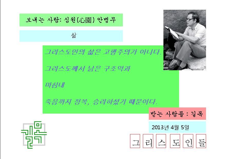 심원안병무가 보내는 엽서 - 2013-04-05.jpg