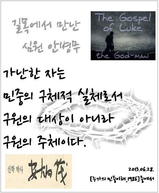 길목에서 만난 심원 안병무 - 2013-06-28.jpg