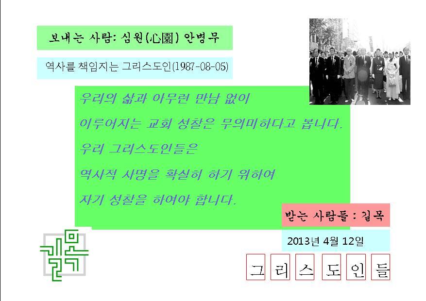 심원안병무가 보내는 엽서 - 2013-04-12.jpg