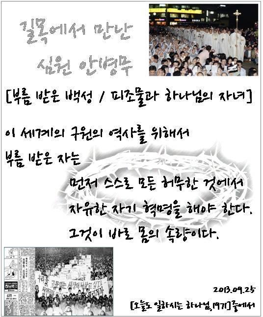 길목에서 만난 심원 안병무 - 2013-09-25.jpg