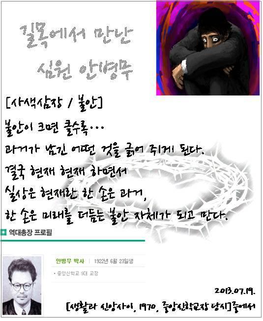 길목에서 만난 심원 안병무 - 2013-07-19.jpg