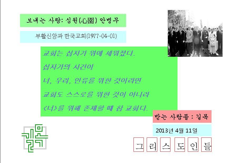 심원안병무가 보내는 엽서 - 2013-04-11.jpg