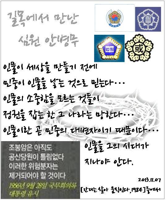 길목에서 만난 심원 안병무 - 2013-11-07.jpg