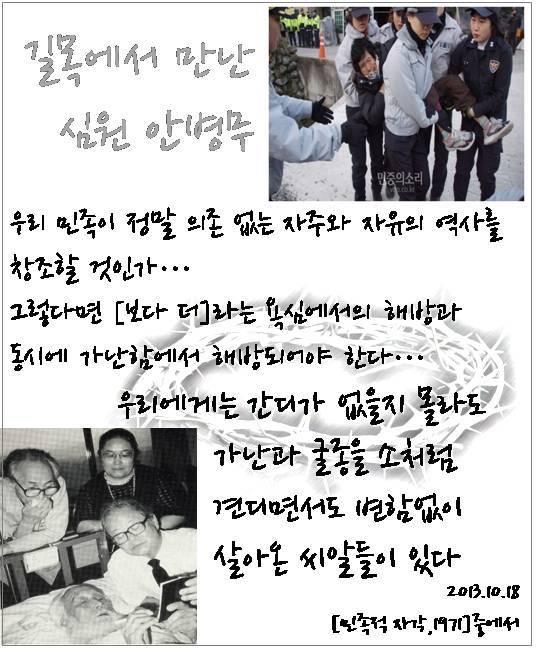 길목에서 만난 심원 안병무 - 2013-10-18.jpg