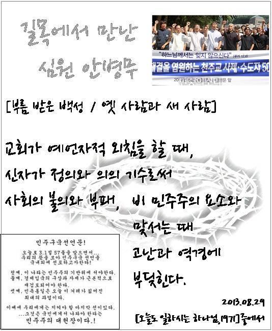 길목에서 만난 심원 안병무 - 2013-08-29.jpg