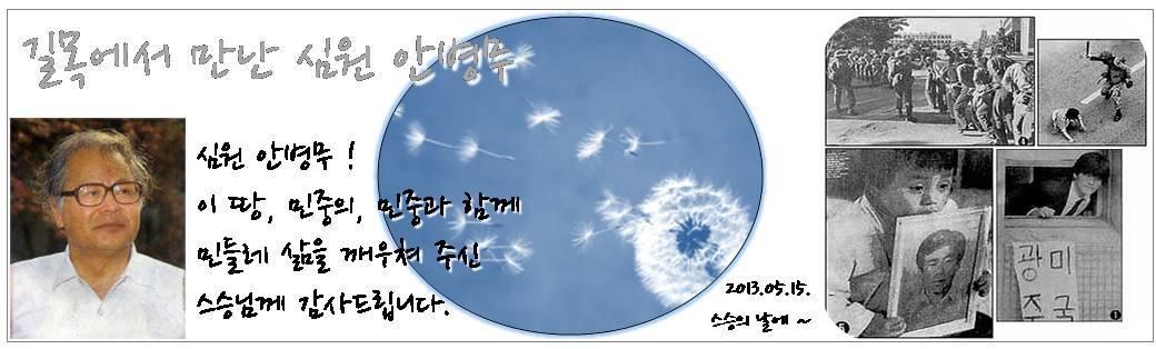 길목에서 만난 심원 안병무 - 2013-05-15.jpg