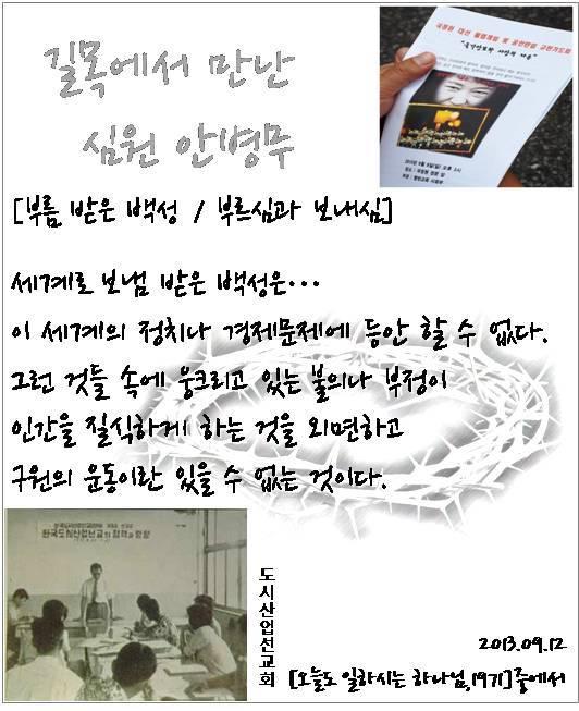 길목에서 만난 심원 안병무 - 2013-09-12.jpg