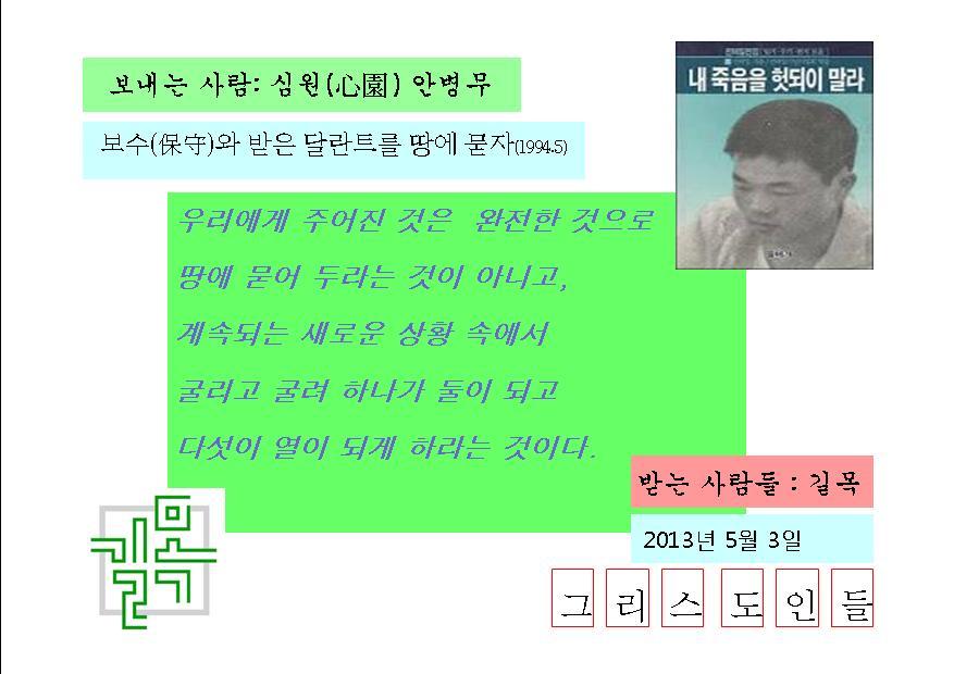 심원안병무가 보내는 엽서 - 2013-05-03.jpg