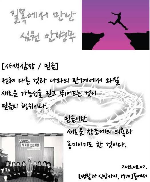 길목에서 만난 심원 안병무 - 2013-08-02.jpg