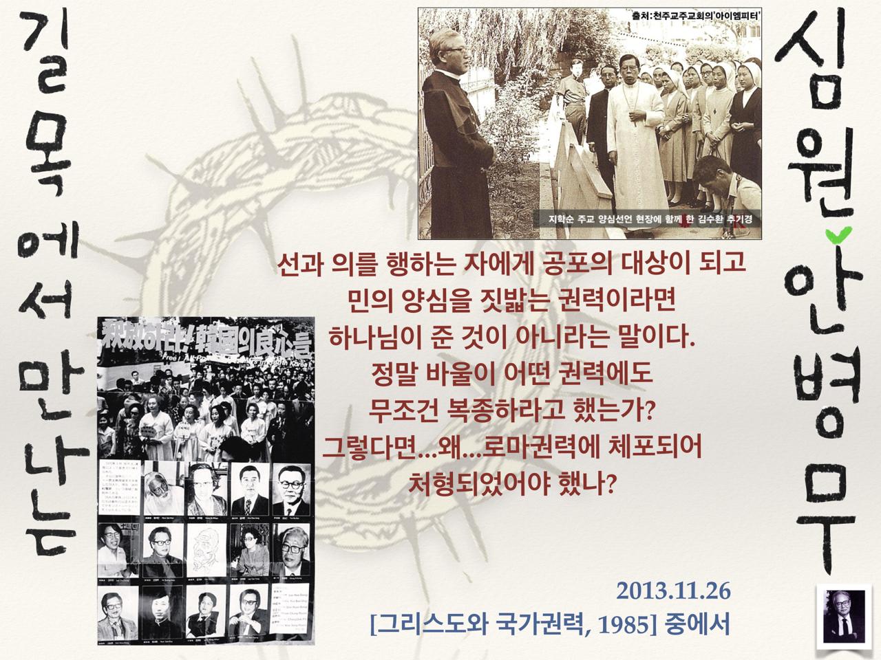 길목에서 만나는심원안병무- 2013-11-26.PNG