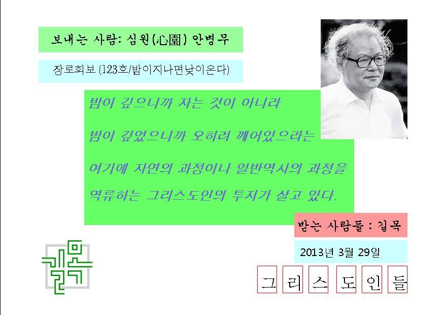 심원안병무가 보내는 엽서 - 2013-03-29.jpg