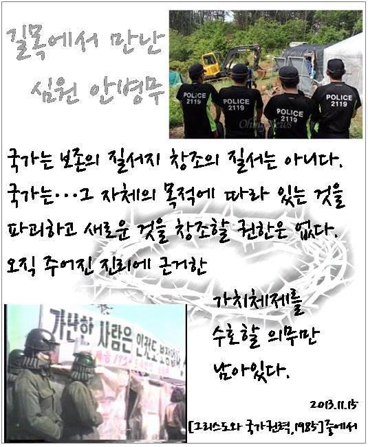길목에서 만난 심원 안병무 - 2013-11-15.jpg