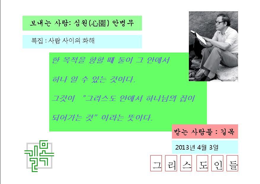 심원안병무가 보내는 엽서 - 2013-04-03.jpg