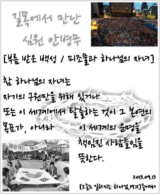 길목에서 만난 심원 안병무 - 2013-09-13.jpg