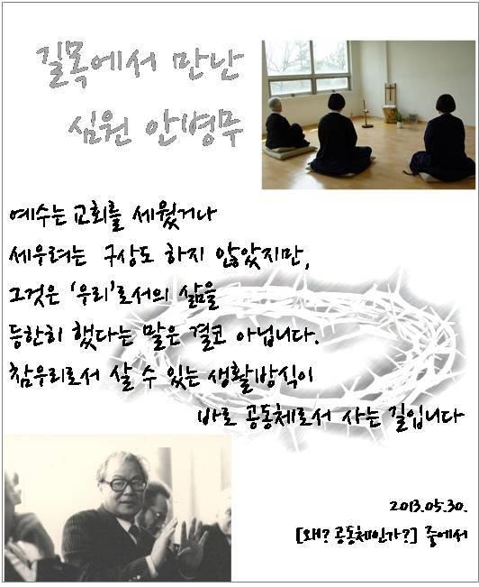 길목에서 만난 심원 안병무 - 2013-05-30.jpg