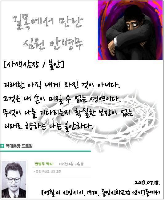 길목에서 만난 심원 안병무 - 2013-07-18.jpg