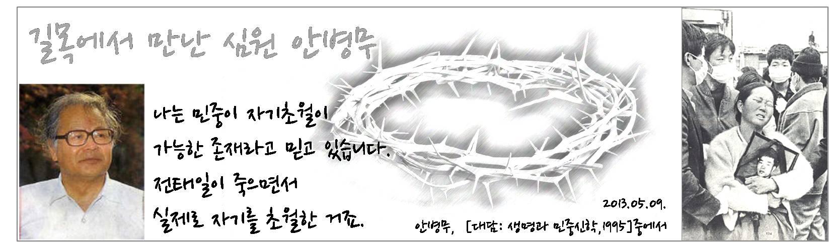 길목에서 만난 심원 안병무 - 2013-05-09.jpg