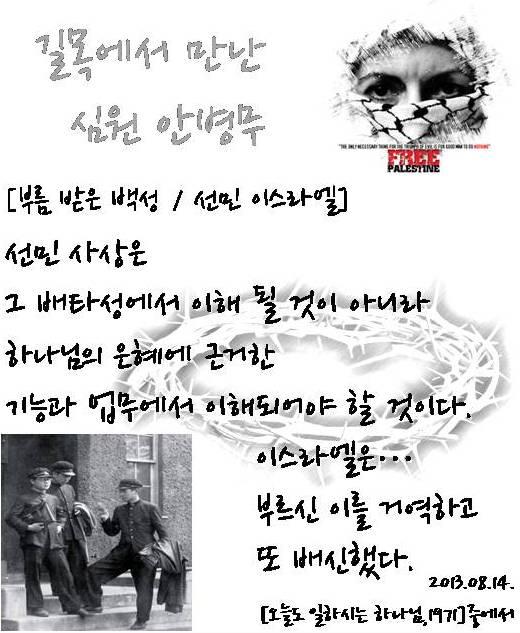 길목에서 만난 심원 안병무 - 2013-08-14.jpg