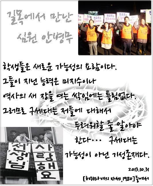 길목에서 만난 심원 안병무 - 2013-10-31.jpg