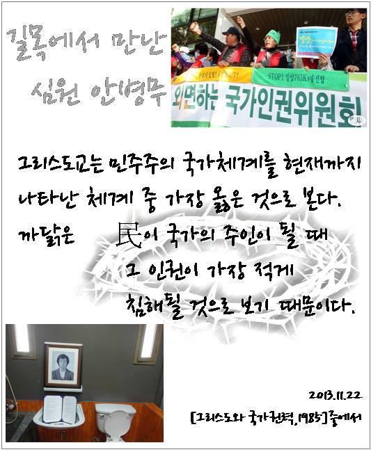길목에서 만난 심원 안병무 - 2013-11-22.jpg