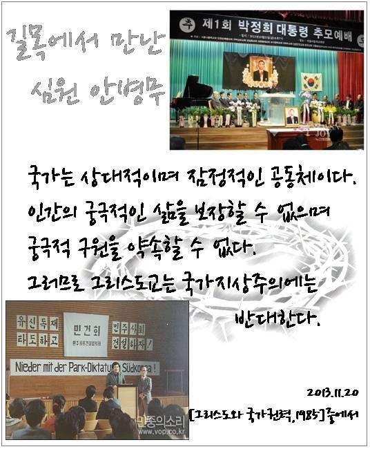 길목에서 만난 심원 안병무 - 2013-11-20.jpg