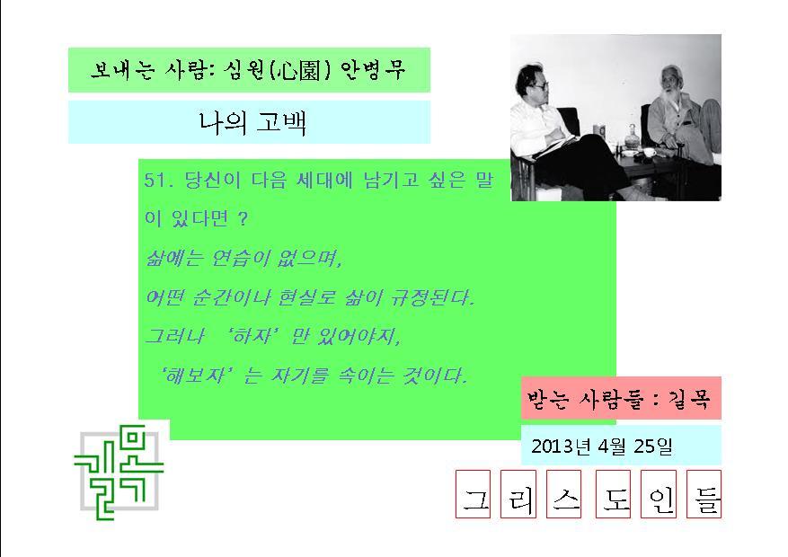심원안병무가 보내는 엽서 - 2013-04-25.jpg