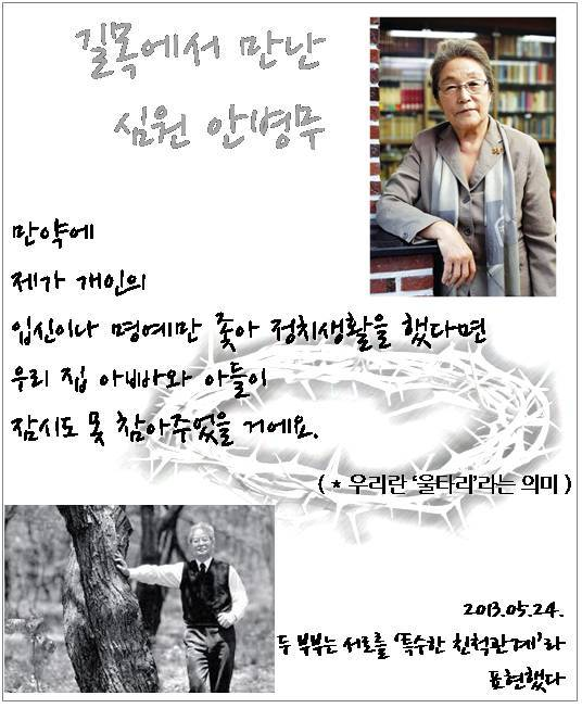 길목에서 만난 심원 안병무 - 2013-05-24.jpg