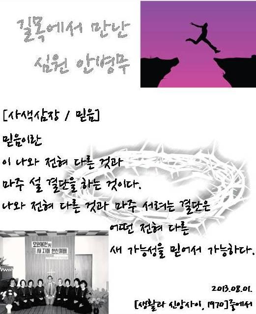 길목에서 만난 심원 안병무 - 2013-08-01.jpg
