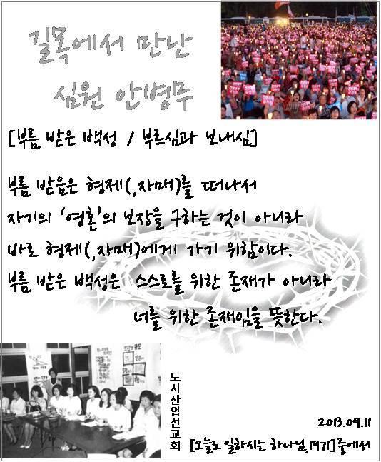 길목에서 만난 심원 안병무 - 2013-09-11.jpg