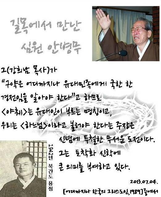 길목에서 만난 심원 안병무 - 2013-07-04.jpg