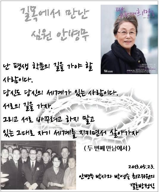 길목에서 만난 심원 안병무 - 2013-05-23.jpg