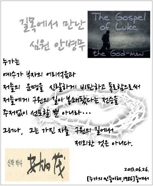 길목에서 만난 심원 안병무 - 2013-06-26.jpg