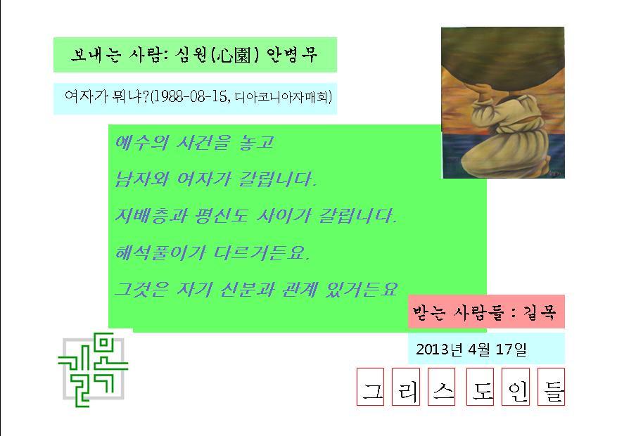 심원안병무가 보내는 엽서 - 2013-04-17.jpg