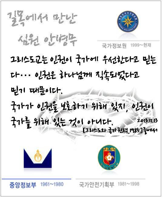 길목에서 만난 심원 안병무 - 2013-11-13.jpg